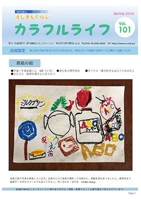 会報誌 カラフルライフ vol.101