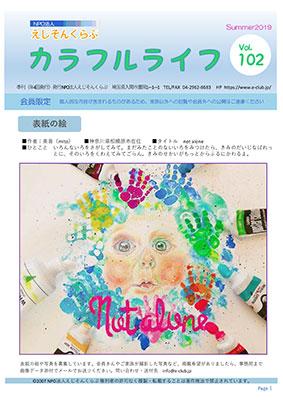 会報誌 カラフルライフ vol.102