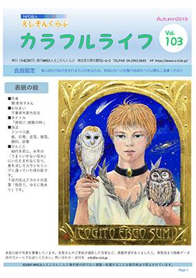 会報誌 カラフルライフ vol.103