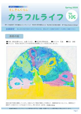 会報誌 カラフルライフ vol.105