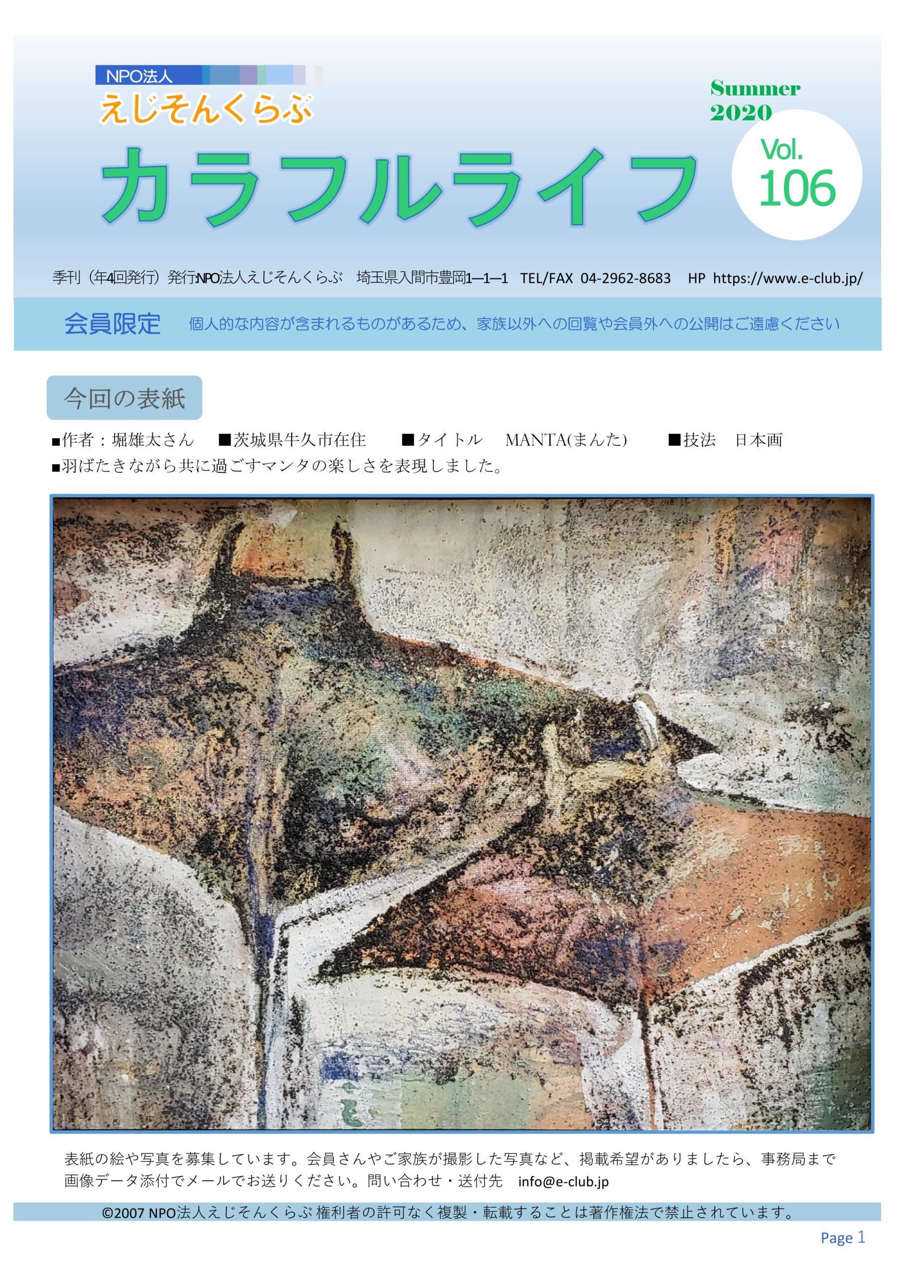 会報誌 カラフルライフ vol.106