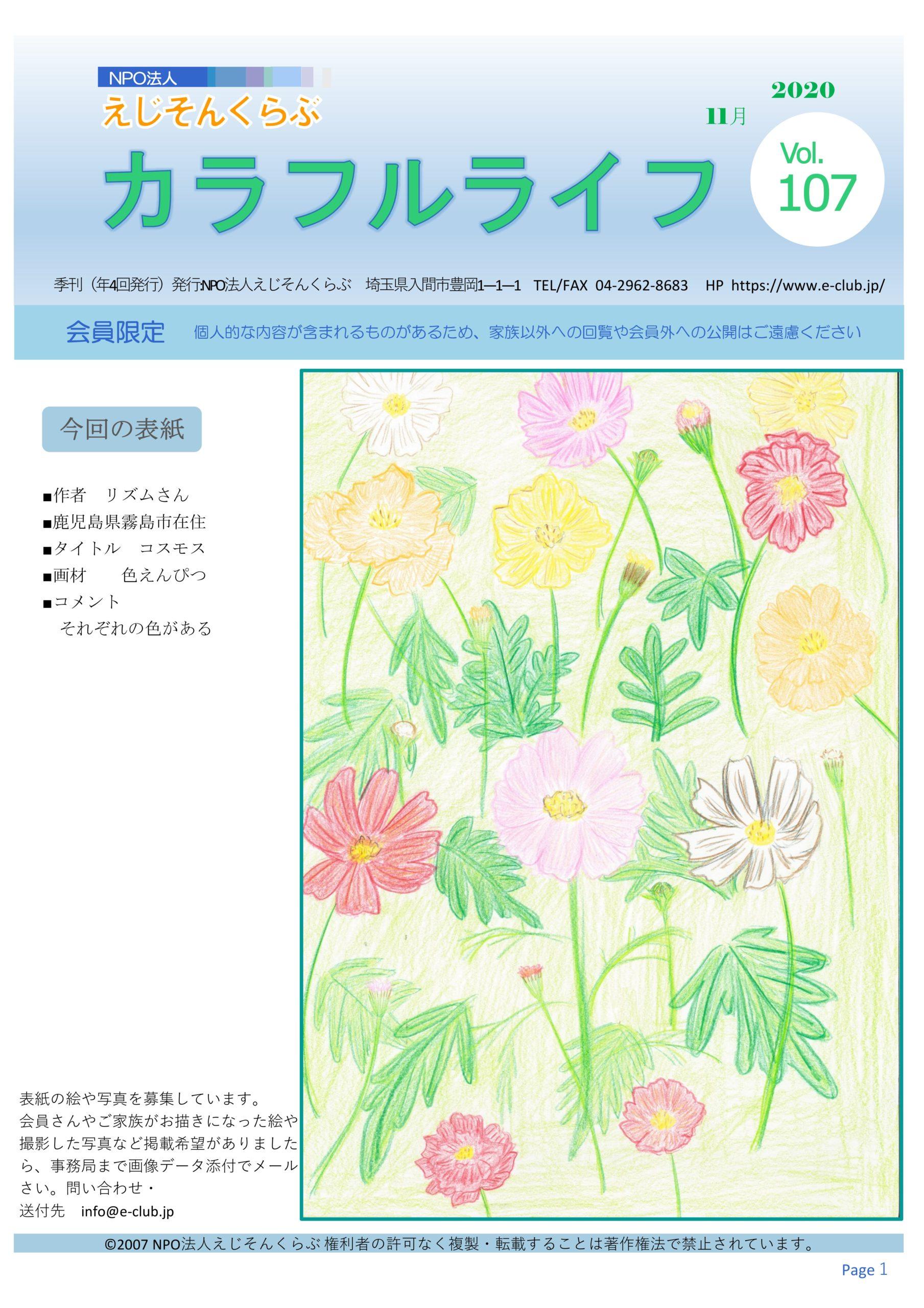 会報誌 カラフルライフ vol.107