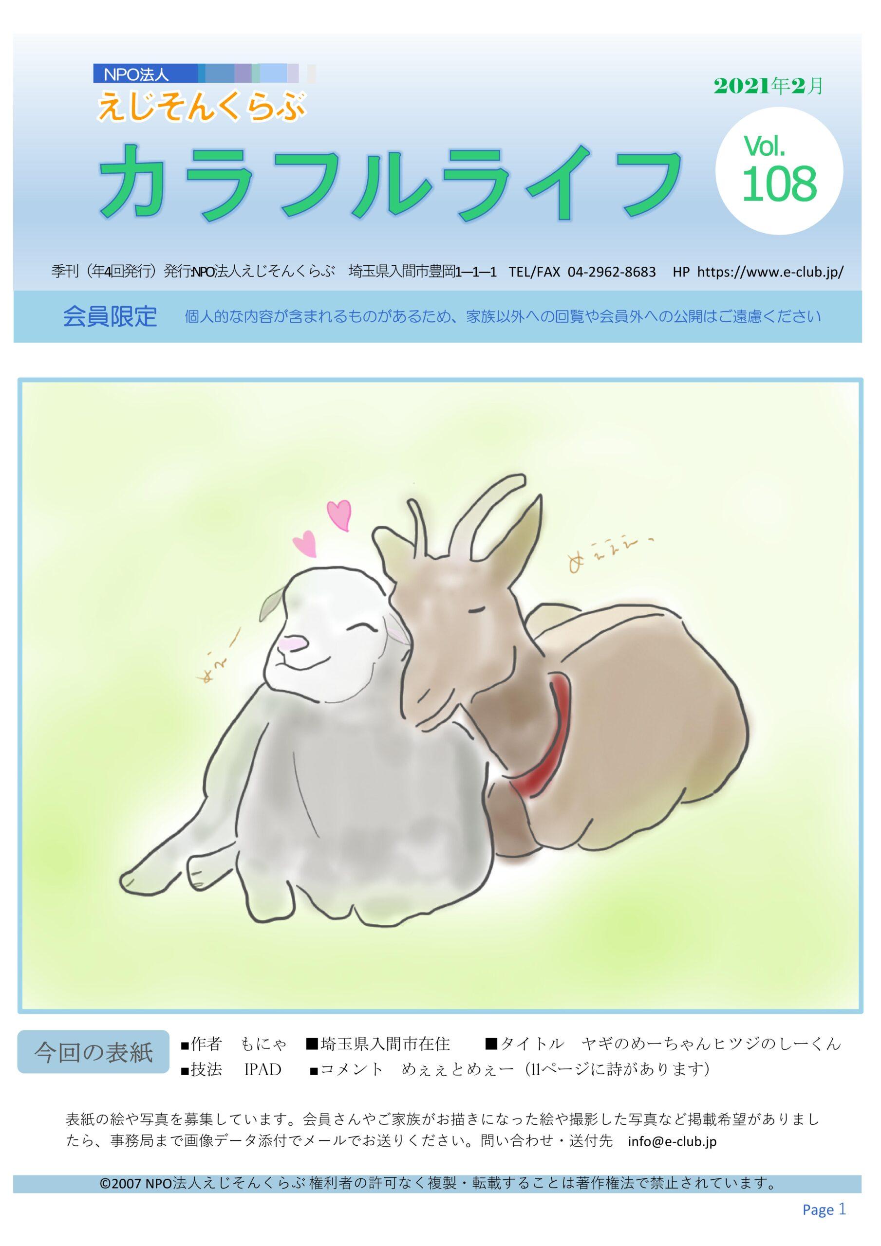 会報誌 カラフルライフ vol.108