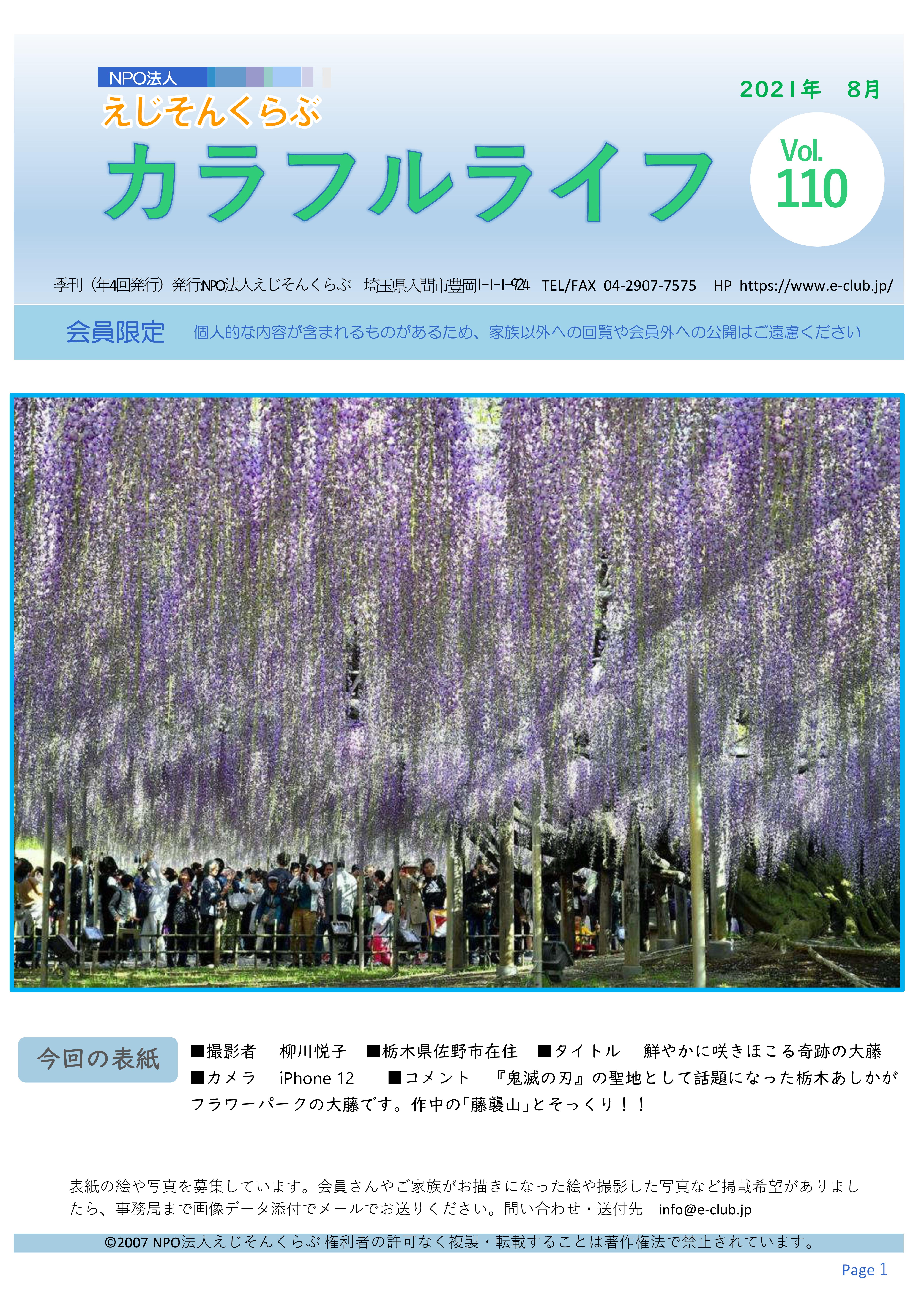 会報誌 カラフルライフ vol.110